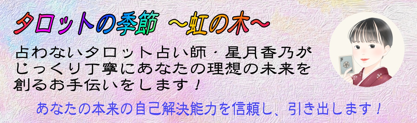 タロットの季節 ~虹の木~